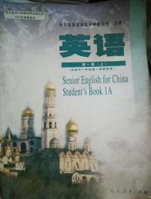 全日制普通高级中学教科书(第1册)