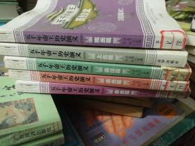 五千年帝王历史演义1.3.6.7.10册合售