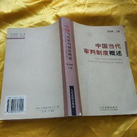 中国当代审判制度概述