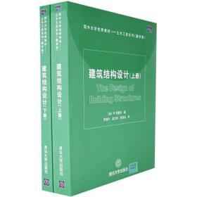 土木工程系列:建筑结构设计(上下)