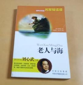 老人与海:世界文学名著语文新课标必读(名家导读版)