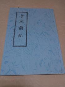 《帝王韵记》(16开一册全,精美大字扫描复印本,古朝鲜史书,言辞优美,含中国、朝鲜上古史神话内容 )