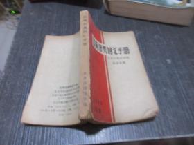 汉英分类词汇手册  库2