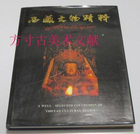 西藏文物精粹 精装 藏汉对照版