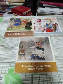 中国古典小说故事连环画册 :赤壁大战 ,野猪林 ,误入白虎堂     3本合售        书内干净  书品八五品到九品请看图