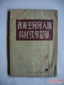 毛泽东著作合订本:论人民民主专政学习参考材料(1950年4月新华书店初版)