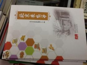 北京米袋子