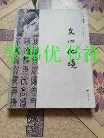 二十世纪中国美术大家·张仃书法艺术:文心化境