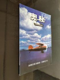 奥秘1997 11