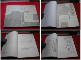《甲骨文字辨异》,16开王本兴著,辽美2015.7出版,6095号,图书