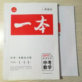 一本系列:中考数学(2014新课标版)