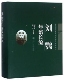 刘鹗年谱长编/晚清以来人物年谱长编系列