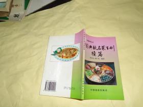 中国典故名菜百例续篇