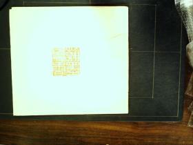 Q731,手打印谱,毛装一册,每页一枚印,十几张,纸张质量不错。