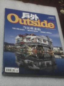 户外outside  2012.01总63期:2012拯救世界(户外杂志社编  体坛周报社)