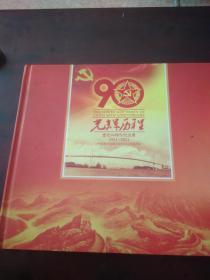 光辉历程 建党90周年纪念册 1921-2011  带多枚纪念邮票  中共厦门海沧区