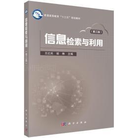 信息检索与利用(第三版)