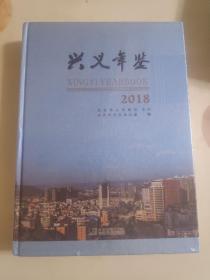 兴义年鉴(2018)