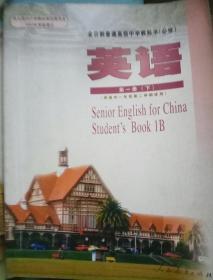 全日制普通高级中学教科书 英语 第一册下二手书