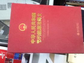 中华人民共和国节约能源法释义
