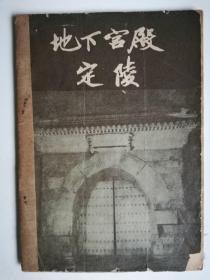地下宫殿定陵
