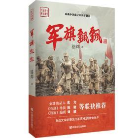 正版新书全民阅读精品文库:军旗飘飘(长篇小说)(2019年教育部推荐)