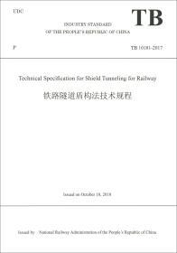 铁路隧道盾构法技术规程(TB10181-2017)(英文版)