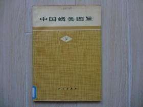 中国蛾类图鉴 Ⅳ(前书皮有小口子)【馆藏书】
