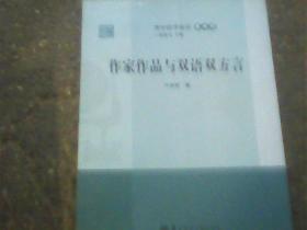 作家作品与双语双方言