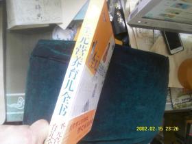 圣元营养育儿全书 包挂号印刷品