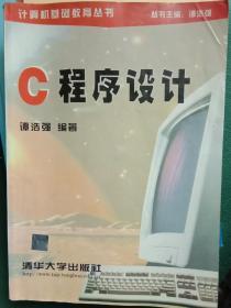 计算机教育丛书-C程序设计