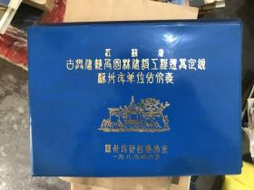 江苏省古典建筑及园林建设工程预算定额 O2