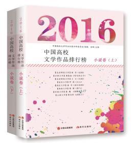 2016中国高校文学作品排行榜:小说卷(全二册)