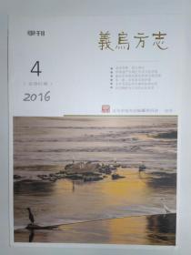关于清末学者、进士朱一新朱怀新的4篇文章(涉及3本期刊)合售,篇目见品相描述