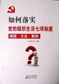 如何落实党的组织生活七项制度:规程·方法·案例(热销新书,十品全新)