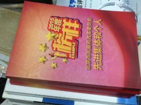 2015年度北京市发展和改革委员会先进集体和个人