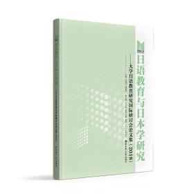 日语教育与日本学研究——大学日语教育研究国际研讨会论文集(2018)