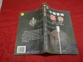 中国营销报告  1978∽2001
