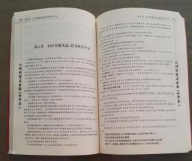 人性的弱点全集全译本(包括全集和续集)