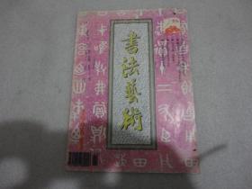 书法艺术1996年第1期【144】