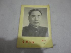 支部生活:1977年一月(增刊)辽宁【144】