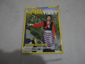 中国西藏2013年7月 第4期【144】