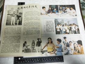 画报,宣传画【上影画报】宣传报,解放军画报 1985、11,罕见书刊