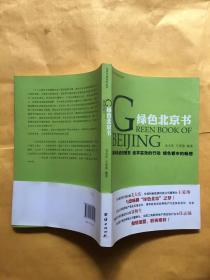 美丽中国系列丛书:绿色北京书