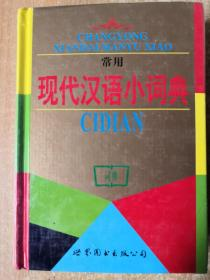 常用现代汉语小词典(双色)