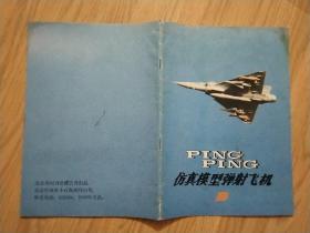 仿真模型弹射飞机 (已核对不缺页)