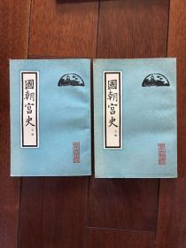 国朝宫史 上下册 (本书标点者赠书)竖排 一版一印 x7