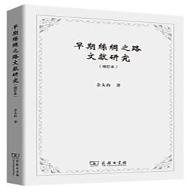 早期�z�I之路文〗�I研究(增�本)