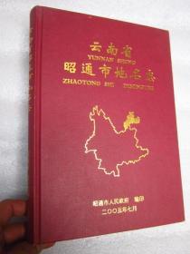 云南省昭通市地名志 16开、漆布面精装【2005年新版】品佳