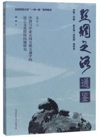 中国与中亚五国互联互通中的语言文化障碍问题研究/丝绸之路通鉴